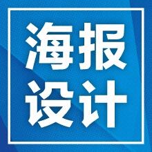 威客服务:[120413] 海报设计