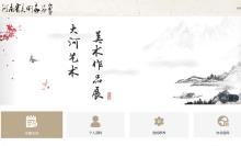 河南省美术家艺术协会官网