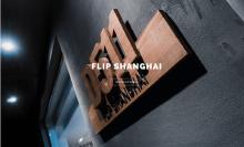 FLIP上海视觉艺术网