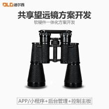 威客服务:[120509] 共享望远镜方案开发APP小程序公众号嵌入式一站式开发