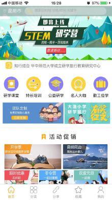 《研学淘》APP在线商城在线教育、旅游平台