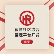 威客服务:[120737] 社区综合管理平台开发