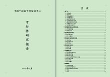 中国****培训中心项目可行性研究报告