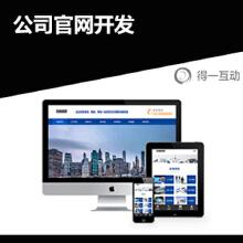 威客服务:[120810] 公司官网开发