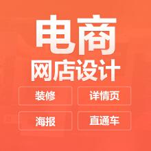 威客服务:[120864] 网店设计与装修/详情页设计/直通车与钻展/banner海报设计/活动页设计