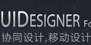 如何做好ui交互设计?9个不容错过的ui交互设计方法