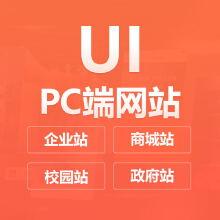 PC端网站设计与开发/企业站/商城站/UI界面优化/定制设计