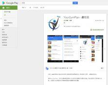 【YourGymPlan】健身管理软件