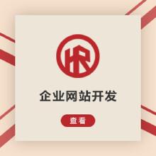 威客服务:[120937] 网站开发