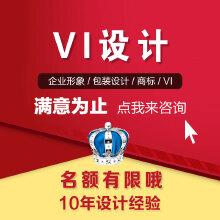 威客服务:[120952] VI设计原创VI商标设计公司企业VI品牌图标标志字体制作卡通