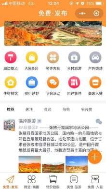 临泽旅游生活平台