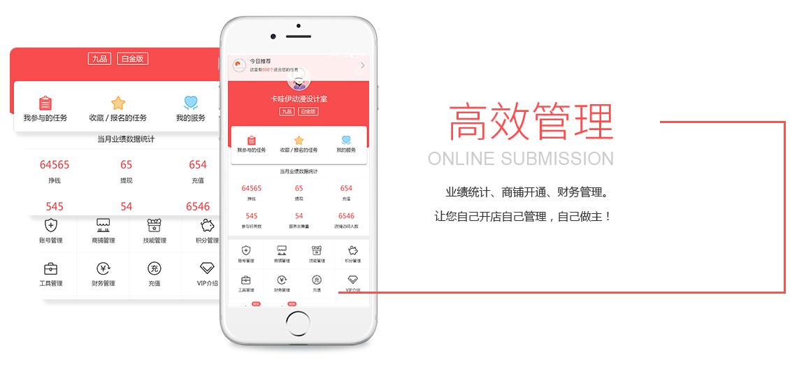 一品威客app是干嘛的?一品威客app能接单吗?