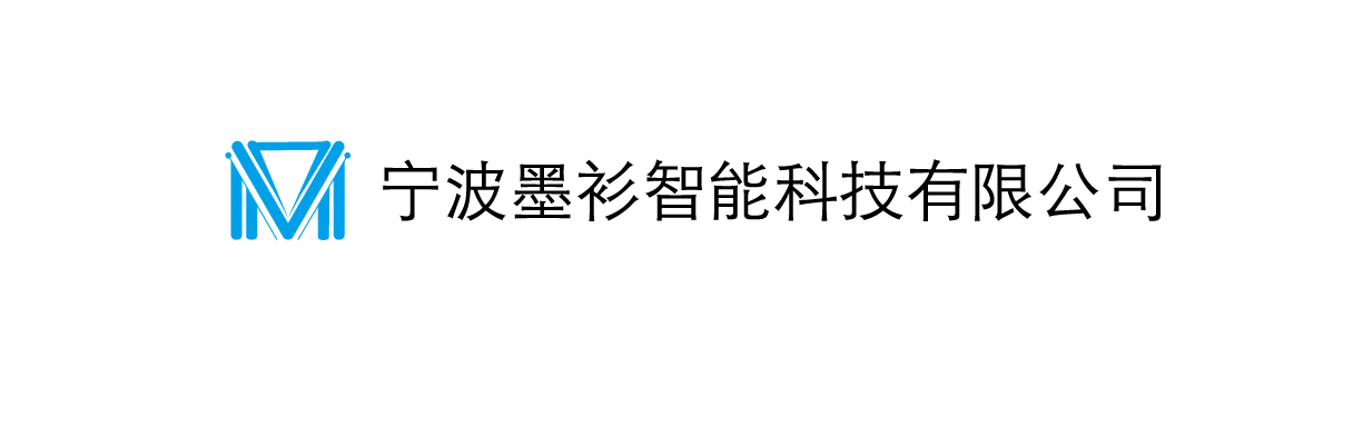 宁波墨衫智能科技