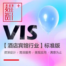 VIS设计-【酒店宾馆行业】标准版VI设计