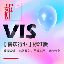 VIS设计-【餐饮行业】标准版VI设计