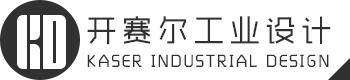 开塞尔工业设计有限公司