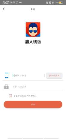 超人钱包贷款app
