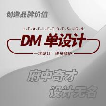 威客服务:[117039] DM单设计