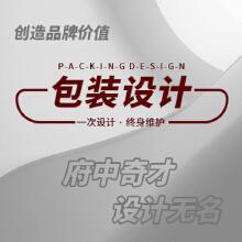 威客服务:[117659] 产品包装设计
