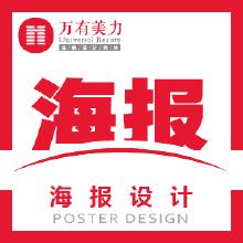 威客服务:[121267] 海报设计