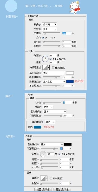分享APP图标制作初级教程以及ps任意形状裁剪技巧教程