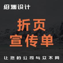 威客服务:[121331] 折页/DM单设计