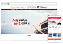 建筑建材类网站