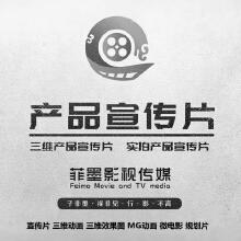 威客服务:[121285] 产品宣传片(三维产品,实拍产品)