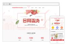商城型网站开发(PC端+手机端+小程序)