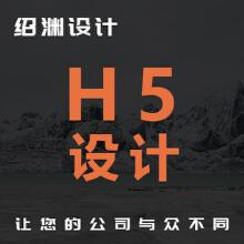 威客服务:[121324] H5设计