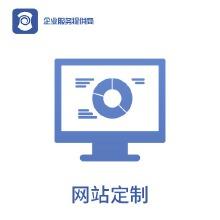 威客服务:[121358] 网站定制