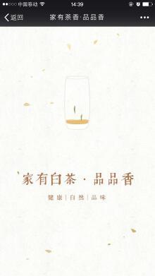 品品香手机网站界面设计开发