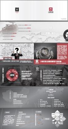 小喜乐享招商画册设计案例