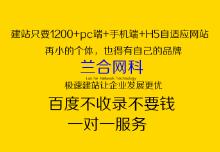 威客服务:[121361] 企业网站定制,网站建设,不满意退款