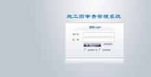 施工图审查管理系统