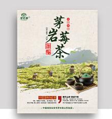 茶叶宣传单页