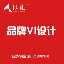 威客服务:[121443] 品牌VI设计