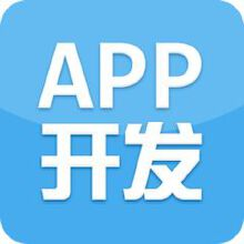 威客服务:[121534] app开发