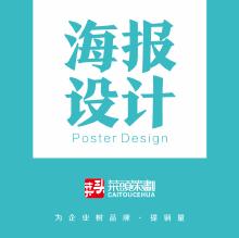 威客服务:[121478] 海报展架设计