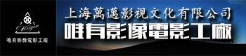 上海萬邁影視文化 唯有影像電影工廠