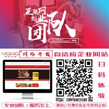 红色风格食品饭店类企业网站(带手机端)