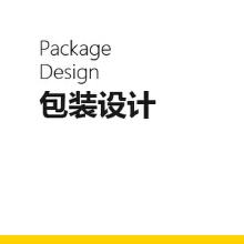 威客服务:[121621] 包装设计(快消品)
