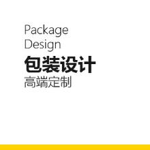 威客服务:[121622] 包装设计(高端定制)
