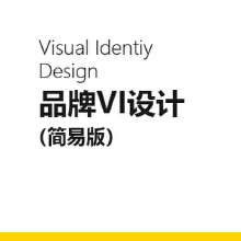 威客服务:[121613] 品牌VI设计(简易版)