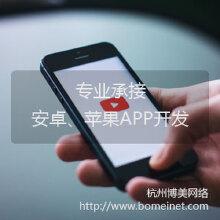 威客服务:[121609] 安卓苹果APP开发