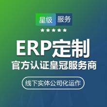威客服务:[121770] ERP定制开发