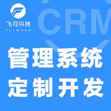 威客服务:[121783] 管理系统