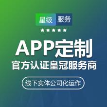 威客服务:[121774] APP定制开发(IOS安卓、单双版本)
