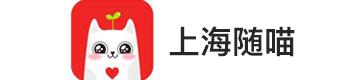 上海随喵信息技术旗舰店