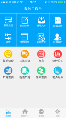 意法掌柜app